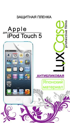 Защитная пленка LuxCase Apple iPod Touch 5 антибликовая